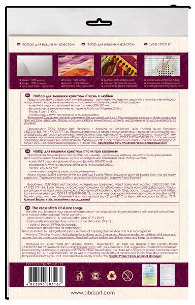 Buy Cross stitch kit - Song of Love-AH-038_2