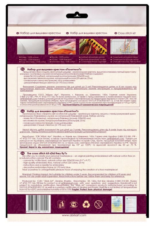 Buy Mini Cross stitch kit - Have you flown?-AHM-047_4
